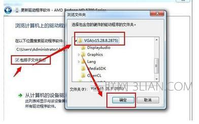 Win7系統顯卡驅動怎麼安裝